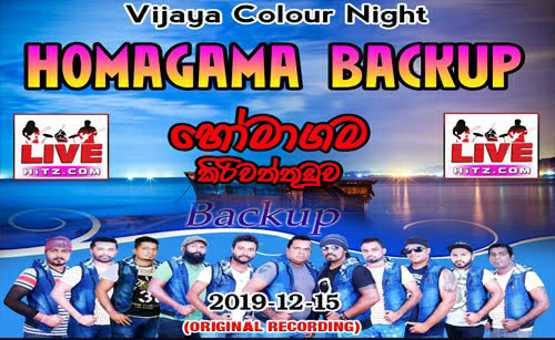 Back Up Live In Kiriwaththuduwa 2019-12-15 Live Show Image