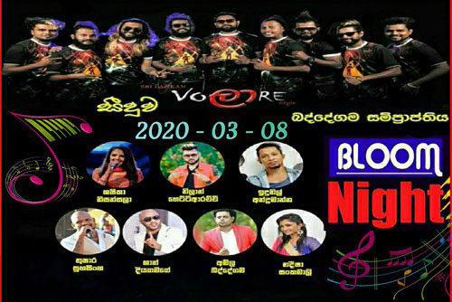 Bloom Night With Volare Live In Baddegama 2020-03-08 Live Show - sinhala live show