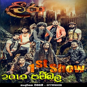 Defa With Leera Live In Pambala 2019 Live Show Image