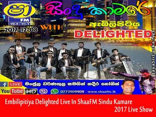 Embilipitiya Delighted Live In ShaaFM Sindu Kamare 2017-12-08 Live Show