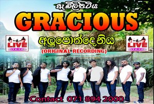 Old Hit Songs Nonstop - Embilipitiya Gracious Mp3 Image