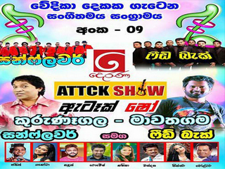 FM Derana Attack Show With Sunflower vs Feed Back Live In Mawathagama 2018 Live Show Image