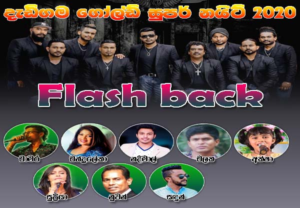 Flash Back Live In Maharagama 2020-01-01 Live Show Image