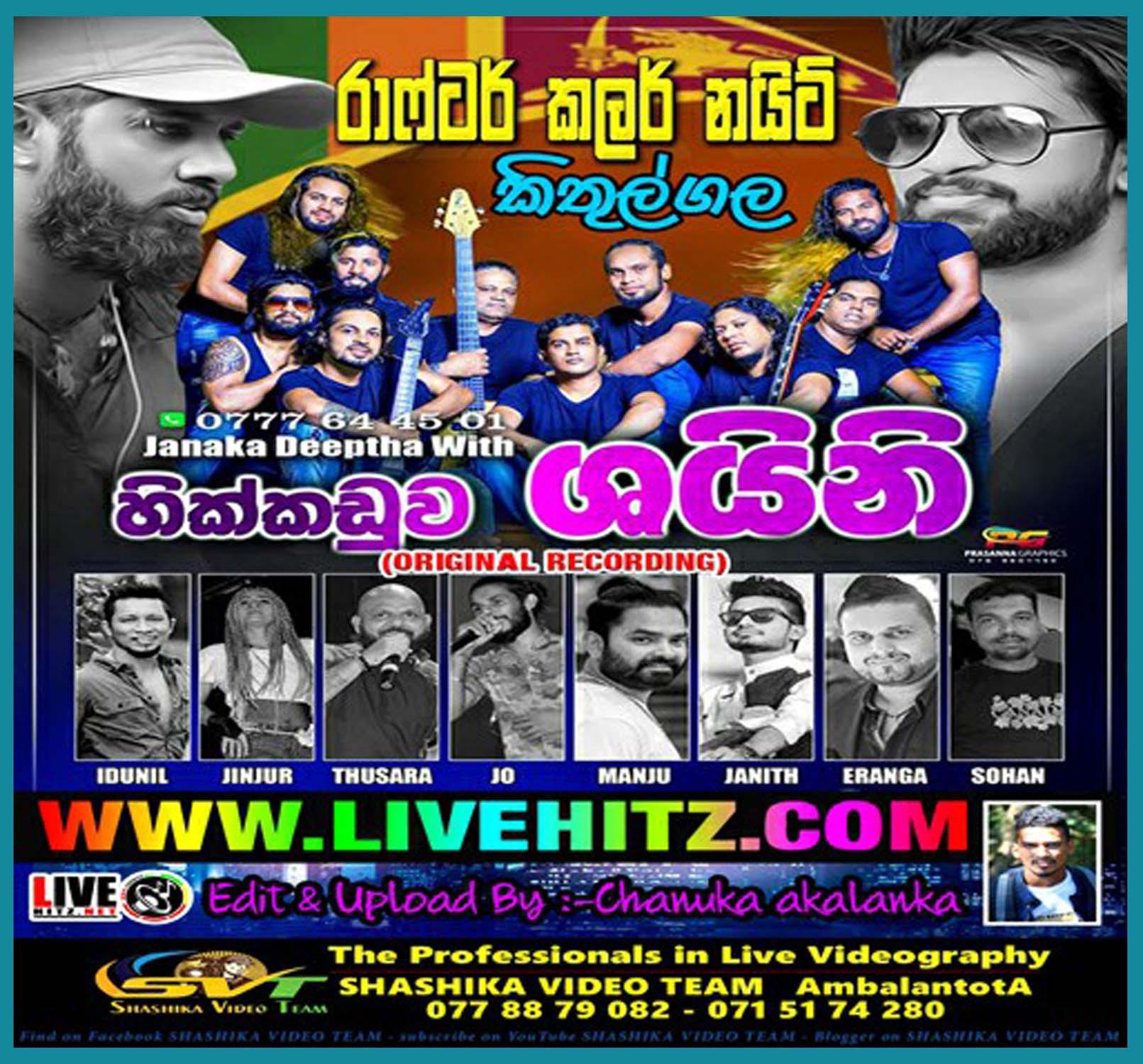 Hikkaduwa Shiny Live In Kithulgala 2020-02-04 Live Show Image
