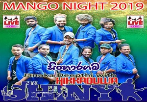 Hikkaduwa Shiny Live In Sinharagama 2019-01-26 Live Show Image
