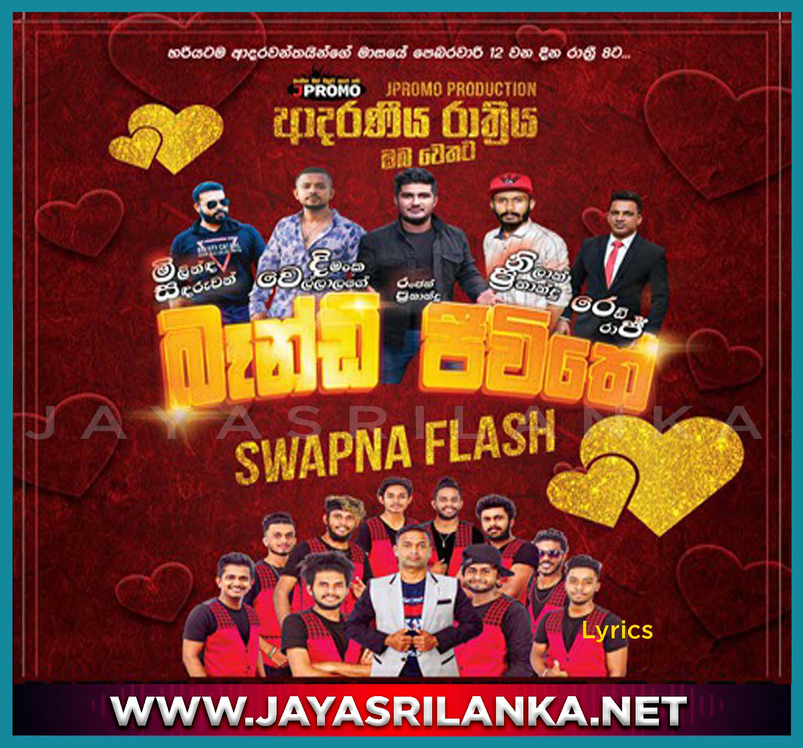 Soduru Athithaye - Swapna Flash Mp3 Image