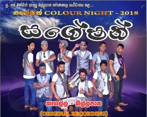 Kegalle Sageshan Color Night Live In Ballapana 2018 Live Show Image
