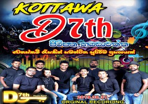 Kottawa D7th Live In Pitipana 2019 Live Show Image