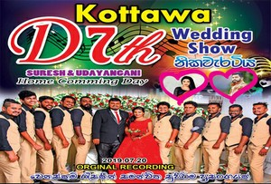 Kottawa D7th Live In Wedding Show Nikaweratiya 2019-07-20 Live Show Image