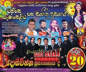 Negombo Heart Beat Live In Dombawinna 2019-04-20 Live Show Image