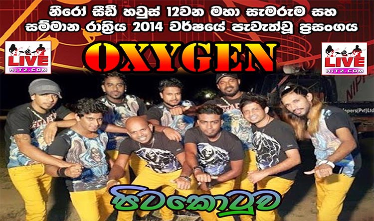 Nero CD House Sammana Rathriya With Oxygen Live In Pitakotuwa 2014 Live Show Image