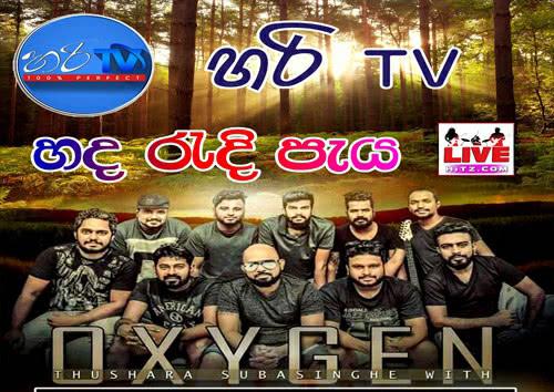 Oxygen Live In Hari Tv Hada Radi Paya 2019-12-25 Live Show Image
