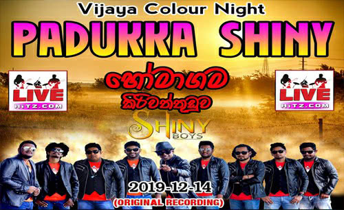 Priya Sooriyasena Songs Nonstop - Padukka Shiny Mp3 Image