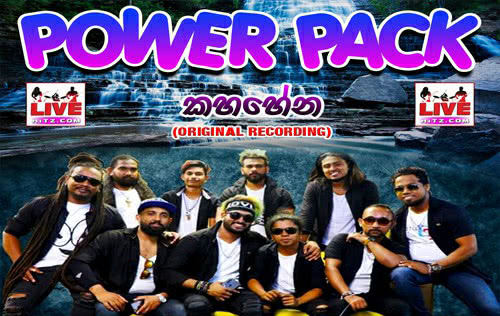 Sudu Ammiya - Power Pack Mp3 Image