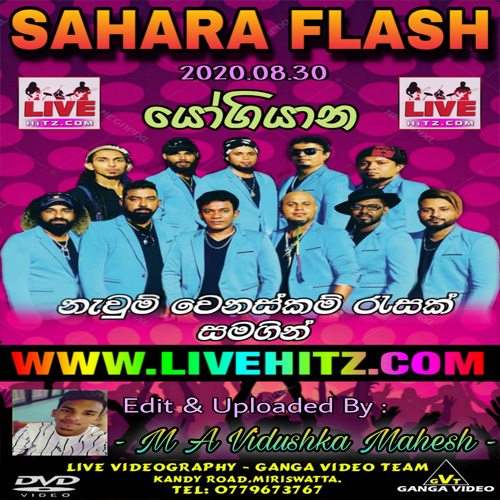 Sandawatha Ahasin New  - Sahara Flash  Mp3 Image