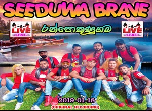 Maladaka Thanikamata(New) - Seeduwa Brave Mp3 Image