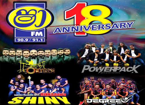 Shaa FM 18th Anniversary Celebration With Power Pack Vs Hikkaduwa Shiny Vs Degree vs Oxygen 2020-01-21 Live Show - sinhala live show