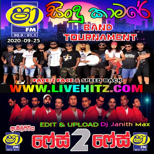 Athma Liyanage Songs Nonstop - Speed Back Mp3 Image