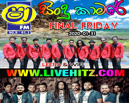 Shaa FM Sindu Kamare Final Friday Attack Show Leera Vs Wifi 2020-01-31 Live Show Image