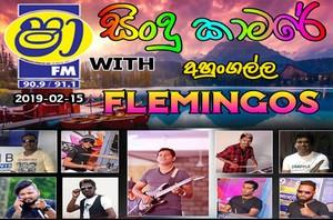 Shaa FM Sindu Kamare With Ahungalla Flemingoes 2019-02-15 Live Show