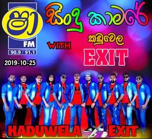Shaa FM Sindu Kamare With Kaduwela Exit 2019-10-25 Live Show Image
