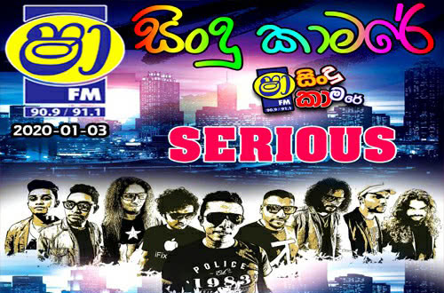 Jothi Old Hit Songs Nonstop - Serious Mp3 Image