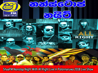 ShaaFM Nonstop Night With All Right Live In Polonnaruwa 2018 Live Show Image