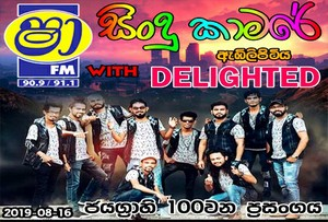 ShaaFM Sindu Kamare 100 With Delighted 2019-08-16 Live Show Image