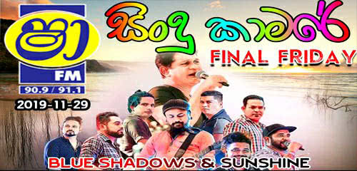 ShaaFM Sindu Kamare Final Friday Attack Show Blue Shadows Vs Sunshine 2019-11-29 Live Show Image