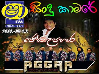 ShaaFM Sindu Kamare Jothi Upahara With Aggra 2018 Live Show Image