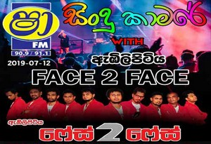 ShaaFM Sindu Kamare With Face 2 Face 2019-07-12 Live Show Image