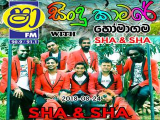 ShaaFM Sindu Kamare With Homagama Shaa N Shaa 2018-08-24 Live Show Image