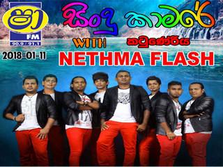 ShaaFM Sindu Kamare With Katuneriya Nethma Flash 2018-01-12