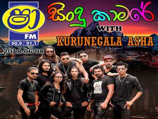 ShaaFM Sindu Kamare With Kurunegala Asha 2018-06-08 Live Show Image
