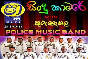 ShaaFM Sindu Kamare With Kurunegala Police Music Band 2019-03-15 Live Show Image