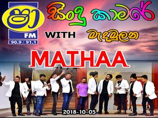 ShaaFM Sindu Kamare With Maathaa 2018-10-05 Live Show