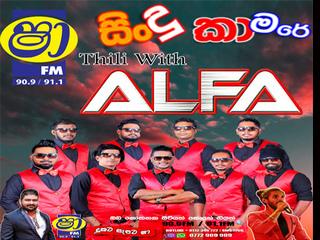 ShaaFM Sindu Kamare With Maravila Alfa 2018-03-09 Live Show Image