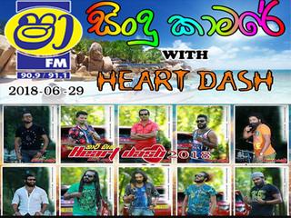 ShaaFM Sindu Kamare With Minuwangoda Heart Dash 2018-06-29 Live Show Image