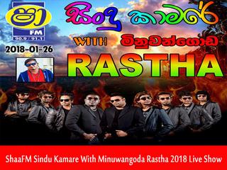 ShaaFM Sindu Kamare With Minuwangoda Rastha 2018-01-26 Live Show Image