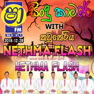 ShaaFM Sindu Kamare With Nethma Flash 2018-12-28 Live Show Image