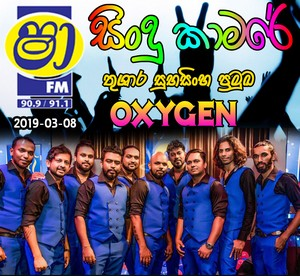 ShaaFM Sindu Kamare With Oxygen 2019-03-08 Live Show Image