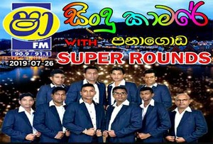 ShaaFM Sindu Kamare With Panagoda Super Rounds Army Band 2019-07-26 Live Show Image