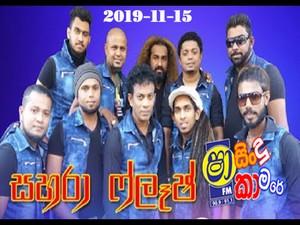 ShaaFM Sindu Kamare With Sahara Flash 2019-11-15 Live Show Image