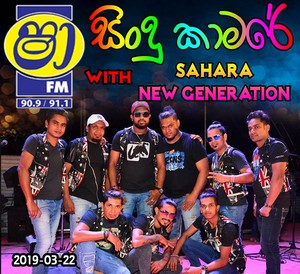 Old Hit Mix Songs Nonstop - Sahara New Generation Mp3 Image