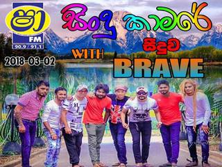 ShaaFM Sindu Kamare With Seeduwa Brave 2018-03-02 Live Show Image