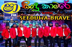 ShaaFM Sindu Kamare With Seeduwa Brave 2019-05-31 Live Show Image