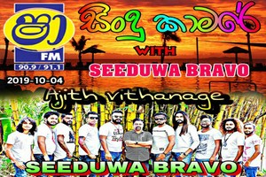 Dolos Mahe - Seeduwa Bravo Mp3 Image