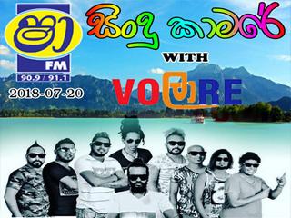 ShaaFM Sindu Kamare With Seeduwa Volare 2018-07-20 Live Show Image