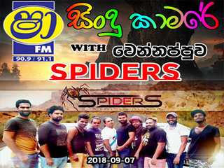 ShaaFM Sindu Kamare With Spiders 2018 Live Show Image