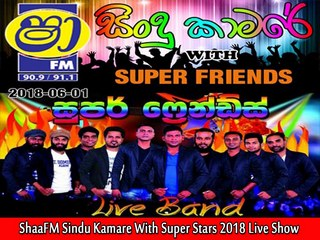 ShaaFM Sindu Kamare With Super Friends 2018-06-01 Live Show Image